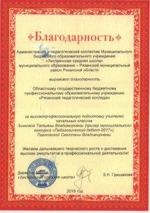 БЛАГОДАРНОСТИ - 0001