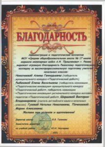 БЛАГОДАРНОСТИ - 0002