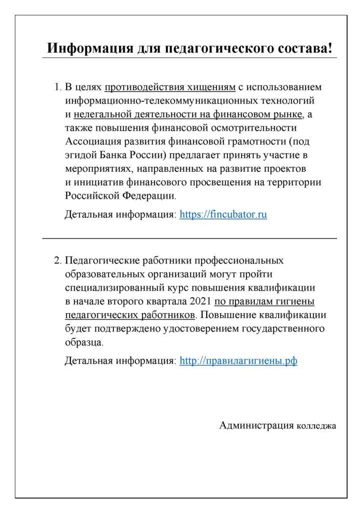 Объявление - Фин.граммотность