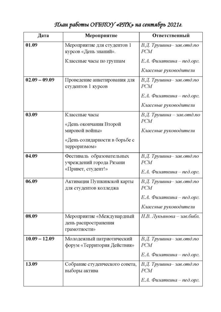 план на сентябрь_Страница_1