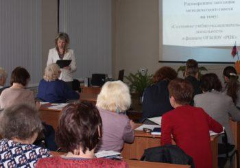 В филиале ОГБПОУ «РПК» в г. Касимове прошло расширенное заседание методического совета
