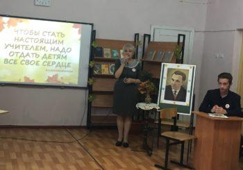 В филиале ОГБПОУ «РПК» в Касимове отметили юбилей  В.А. Сухомлинского