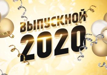 ОНЛАЙН – ВЫПУСКНОЙ 2020 ГОДА!