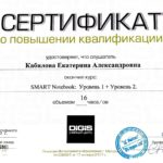 Сертификат_Smart_NoteBook