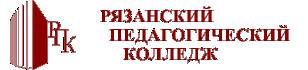Рязанский Педагогический Колледж